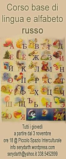 Corso Base di Lingua e Alfabeto Russo @ Piccolo Spazio Interculturale (1/3)